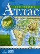 Атлас 6 кл География. Начальный курс